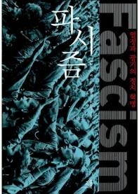 파시즘 : 열정과 광기의 정치 혁명