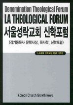 서울성락교회 신학포럼