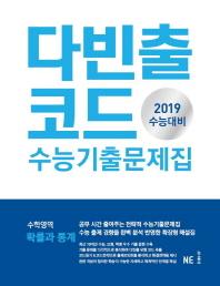 고등 수학영역 확률과 통계 수능기출문제집(2018)(다빈출코드)