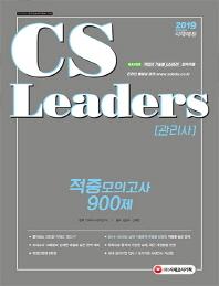 CS Leaders(CS리더스관리사) 적중모의고사 900제(2019)
