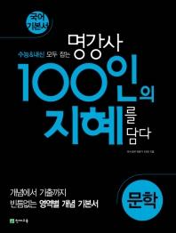 고등 문학 국어 기본서(2020)(100인의 지혜)