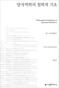 양자역학의 철학적 기초(지식을만드는지식 자연과학선집)