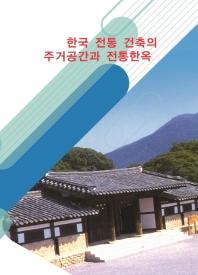 한국전통건축의 주거공간과 전통가옥