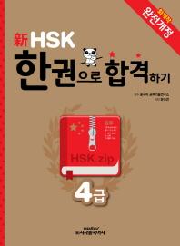 신HSK 한권으로 합격하기(4급)
