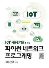 파이썬 네트워크 프로그래밍(IOT 사물인터넷을 위한)