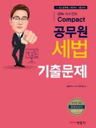 Compact 공무원 세법 기출문제(CPA 이수천의)