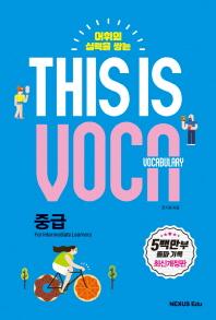 This is Vocabulary: 중급
