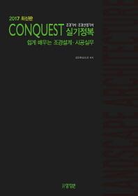조경기사 조경산업기사 실기정복(2017)