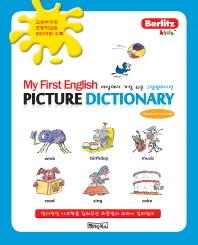 그림영어사전(세상에서 가장 쉬운)