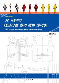 3D 가상착의 테크니컬 웨어 패턴 메이킹(패턴 메이킹 3)