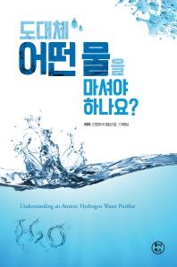 도대체 어떤 물을 마셔야 하나요?