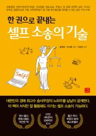 한 권으로 끝내는 셀프 소송의 기술(양장본 HardCover)