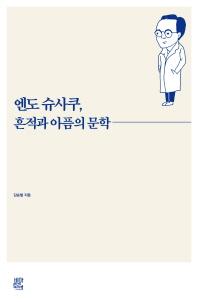 엔도 슈사쿠, 흔적과 아픔의 문학(양장본 HardCover)
