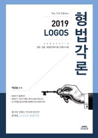 형법각론(2019)(Logos)(11판)