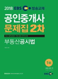 부동산공시법 문제집(공인중개사 2차)(2018)(EBS)