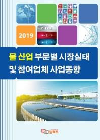 물 산업 부문별 시장실태 및 참여업체 사업동향(2019)