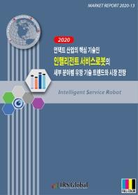 언택트 산업의 핵심 기술인 인텔리전트 서비스로봇의 세부 분야별 유망 기술 트렌드와 시장 전망(2020)(Mar