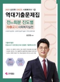 사회복지사1급 역대기출문제집: 2교시 사회복지실천(2021)(김진원 Oikos)