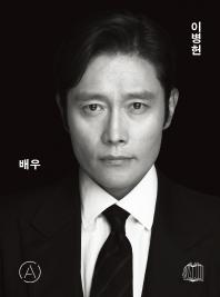 배우 이병헌(양장본 HardCover)