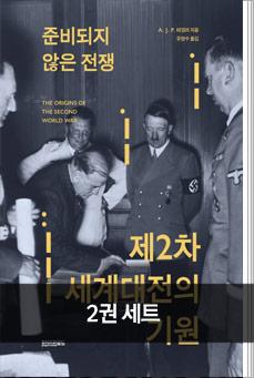 [20%▼]준비되지 않은 전쟁 제 2차 세계대전의 기원
