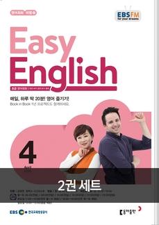 EASY ENGLISH(EBS 방송교재 2020년 4월 + 2020년 3월)
