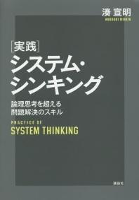 實踐システム.シンキング 論理思考を超え