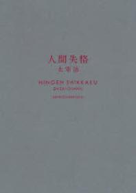 人間失格 (2009 改版)