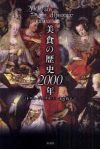 美食の歷史2000年