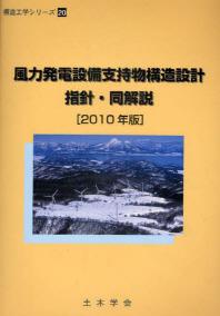 [해외]風力發電設備支持物構造設計指針.同解說 2010年版