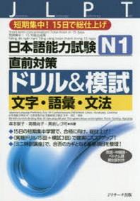 日本語能力試驗N1直前對策ドリル&模試文字.語彙.文法 短期集中!15日で總仕上げ