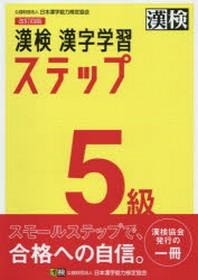 漢檢5級漢字學習ステップ