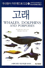 고래(자연 핸드북 도감 10)