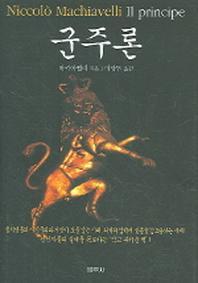군주론 (2005)