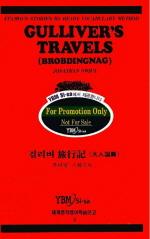 걸리버 여행기(대인국편)(5.세계명작영어학습문고)