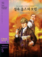 셜록 홈즈의 모험(1500WORDS GRADE. 5)(CD1장포함)(YBM READING LIBRARY 31)