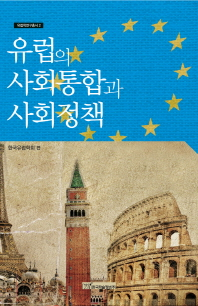 유럽의 사회통합과 사회정책(유럽학연구총서 2)