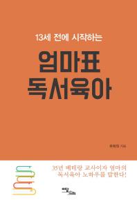 엄마표 독서육아(13세 전에 시작하는)