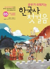 한국사 첫걸음. 5
