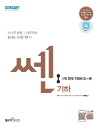 고등 기하 문제기본서(2021)(쎈)