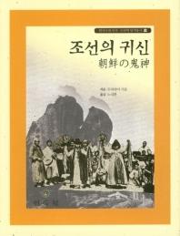 조선의 귀신(한국근대 민속 인류학 번역총서 14)(양장본 HardCover)