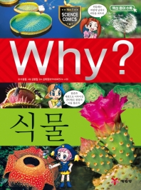Why? 식물(양장본 HardCover)