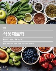 식품재료학(Food Materials)(3판)