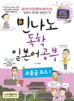 독학 일본어공부: 초중급 코스. 1