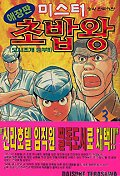 미스터 초밥왕. 3