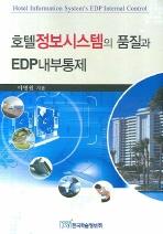 호텔정보시스템의 품질과 EDP내부통제