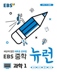 중학 과학1(2021)(EBS 뉴런)