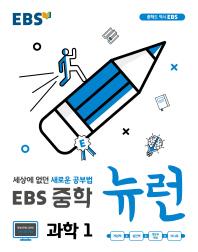 중학 과학1(2020)