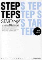 STEP TEPS STARTER 독해 문법