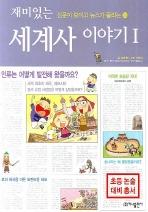 재미있는 세계사 이야기. 1(신문이 보이고 뉴스가 들리는 24)