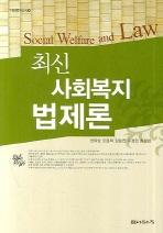 사회복지법제론(최신)(사회복지신서 30)(양장본 HardCover)